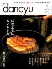 dancyu (ダンチュウ) 2018年 2月号 [雑誌]