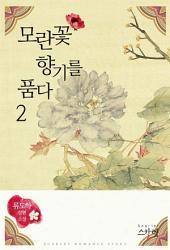 모란꽃 향기를 품다 2 (완결)