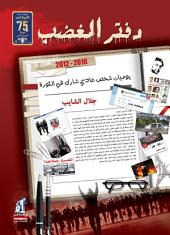 دفتر الغضب: يوميات شخص عادي شارك في الثورة