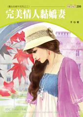魔女的條件系列三之三 完美情人黏嬌妻