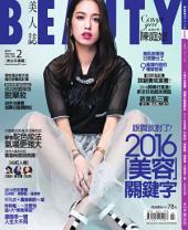 BEAUTY美人誌NO.183 (2016年2月號): 2016 美容關鍵字
