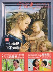 宇宙光雜誌493期: 一個母親所不知道的事