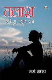 Talash rahi hun khud ko : तलाश रही हूं ख़ुद को: Kavita Sangreh : कविता संग्रह