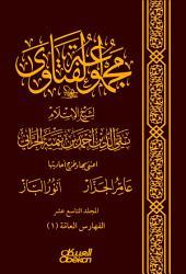 مجموعة الفتاوى لشيخ الإسلام تقي الدين أحمد بن تيمية الحرّاني: المجلد التاسع عشر : الفهارس العامة