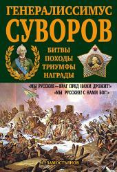 Генералиссимус Суворов. «Мы русские – враг пред нами дрожит!»