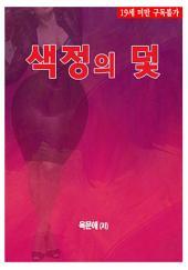색정의 덫 (19금 성인소설)