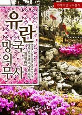 [세트] 유란 - 망국의 무사 (개정판) (전2권/완결)