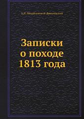 Записки о походе 1813 года
