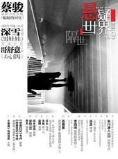 蔡骏悬疑杂志:悬疑世界·隔世