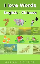 I love Words English - Chinese