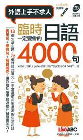 臨時一定要會的日語4000句: 開口說日語很簡單
