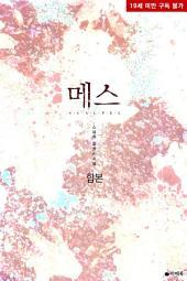 [합본] 메스 (전2권/완결)