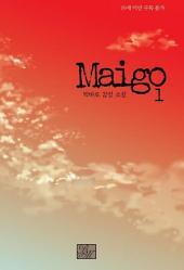 [BL] 마이고 (MAIGO) 1