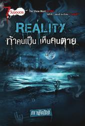 Reality ท้าคนเป็น เห็นคนตาย