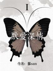 默愛深情(1)【原創小說】