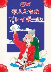 恋人たちのプレイボール: コミック・フリル