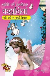 Pariyon Ki Manmohak Kahaniyan : Parirani Ka Jadui Tinaka Aur Anya Kahaniyan : परियों की मनमोहक कहानियाँ : परीरानी का जादुई तिनका तथा अन्य कहानियाँ
