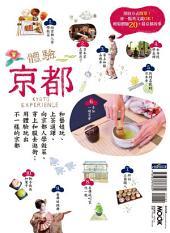 體驗京都:和藝妓玩、上茶道課、向京都人學做菜、穿上和服去逛街;用體驗玩出不一樣的京都