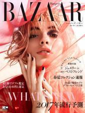 Harper's BAZAAR 2017年1.2月合刊號 【日文版】