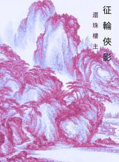 征輪俠影: 玄幻神魔劍俠系列