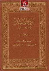 زاد المعاد في هدي خير العباد - الجزء الأول