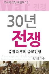 역사의터닝포인트15_30년전쟁