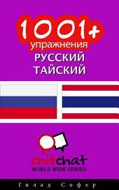 1001+ упражнения Pусский - тайский