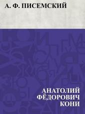 А. Ф. Писемский