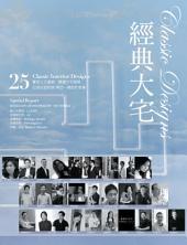 2014經典大宅(下): 幸福空間年度特刊