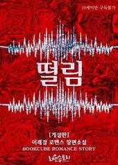 [세트] 떨림 (개정판) (전2권/완결)
