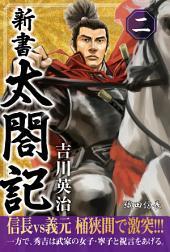 新書 太閤記 二