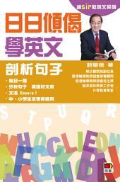 趙Sir教英語系列: 日日傾偈學英文——剖析句子