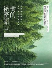 樹的祕密語言:學會傾聽樹語,潛入樹的神祕世界: Bäume verstehen: Was uns Bäume erzählen, wie wir sie naturgemäß pflegen