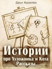Истории про Художника и Кота. Рассказы: Иллюстрированное издание