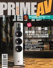 PRIME AV新視聽電子雜誌 第241期