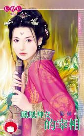 鳳凰神女的宰相~風雲書院之二《限》: 禾馬文化紅櫻桃系列501