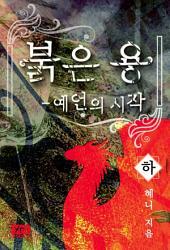 붉은 용 - 예언의 시작 (하) (완결)