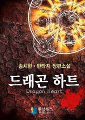 [세트] 드래곤하트(전12권/완결)