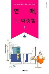 [무료] 연애, 그 짜릿함 1권