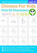 Chinese for Kids First 50 Characters Ages 5   Simplified  PDF