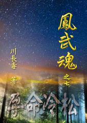 凤武魂之七:孕命冷松: 简体中文版
