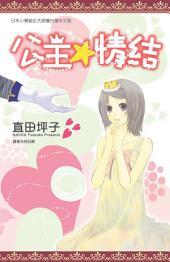 公主★情結(全)