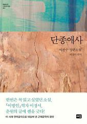 단종애사: 대한민국 스토리DNA 001