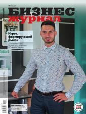 Бизнес-журнал, 2014/08: Пензенская область