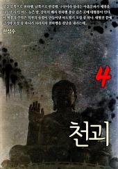 천괴 4권