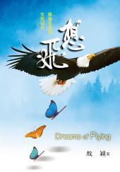 想飛: 信徒生活的生死切片