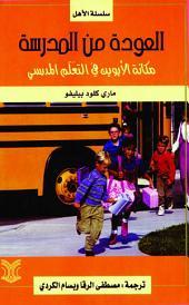 العودة من المدرسة: سلسلة الاهل