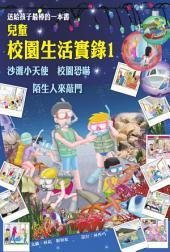 兒童校園生活實錄1