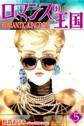 ロマンスの王国(5)