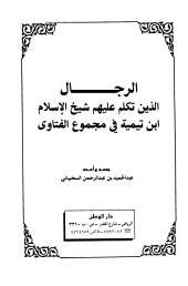 الرجال الذين تكلم عليهم شيخ الإسلام ابن تيمية في مجموع الفتاوى